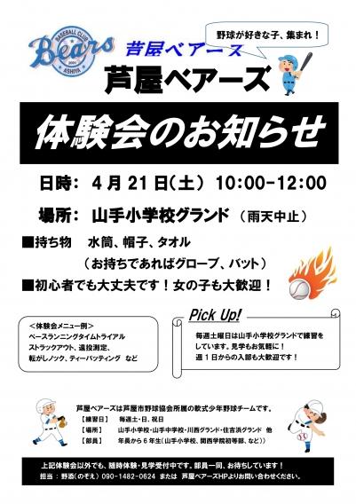 山小フェスタ(体験会)開催(in 山手小学校)